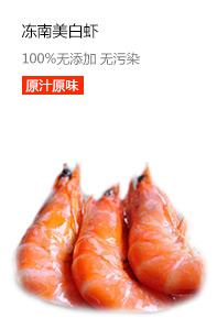 冻南美白虾(熟)