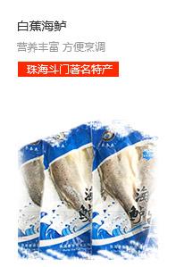 白蕉海鲈鱼
